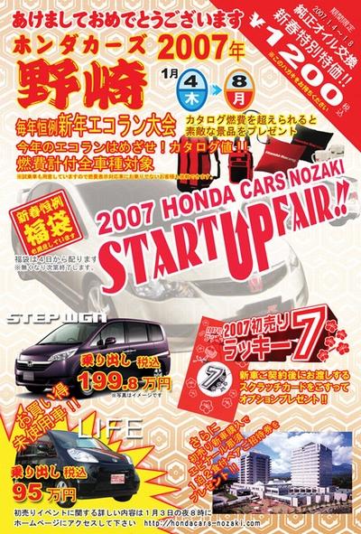 2007nenga.jpg